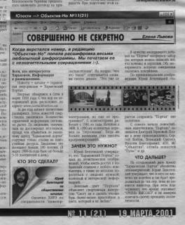 Объектив-но №11 (2001)